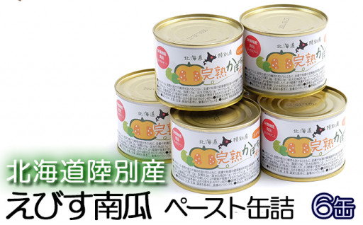 【ご紹介】陸別産えびす南瓜 ペースト缶詰6缶