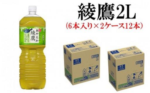 綾鷹2Lペットボトル(6本入り×2ケース)
