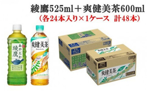 綾鷹525ml+爽健美茶600ml(各24本入)