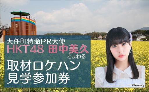 HKT48田中美久と回る取材ロケハン見学参加券