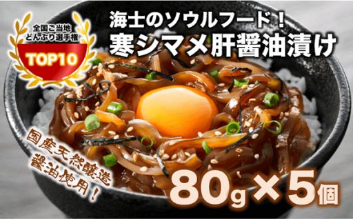 【ご当地どんぶりTOP10】寒シマメ肝醤油漬け