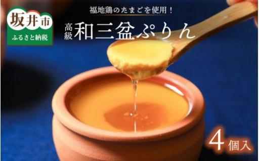 福地鶏のたまご使用!なめらか 高級 和三盆ぷりん