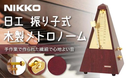 音質へのこだわり【 NIKKO メトロノーム 】