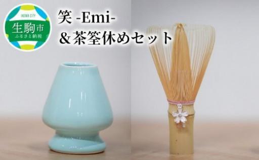 笑 -Emi-&茶筌休めセット