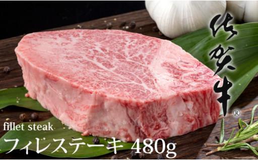 佐賀牛フィレステーキ(480g)