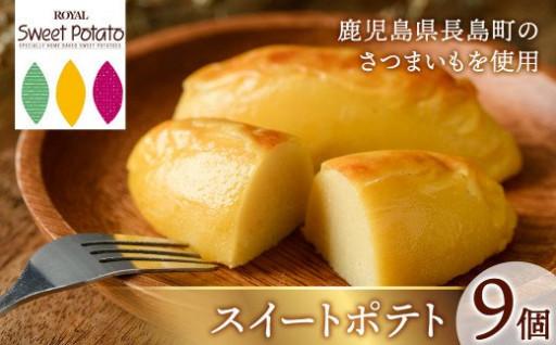 ロイヤルのスイートポテト 9個入り!!