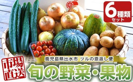 旬の野菜果物の詰め合わせ!ツルの恩返し野菜セット