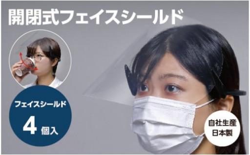【滋賀・高島】新着★開閉式フェイスシールド