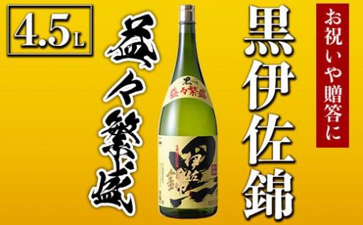黒伊佐錦 益々繁盛ボトル(4.5L)