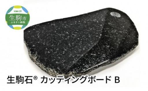 生駒石® カッティングボード B