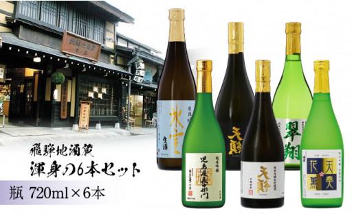 【味くらべ】飛騨地酒蔵渾身の6本セット