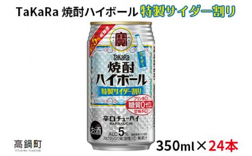 <焼酎ハイボール 特製サイダー割り24本>
