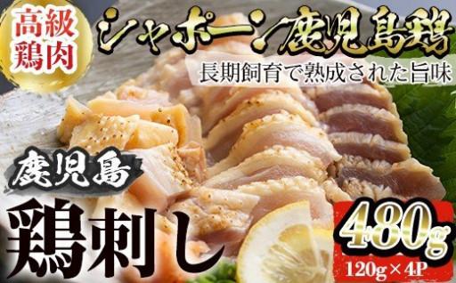 希少な高級鶏肉シャポーン鹿児島鶏のタタキ!