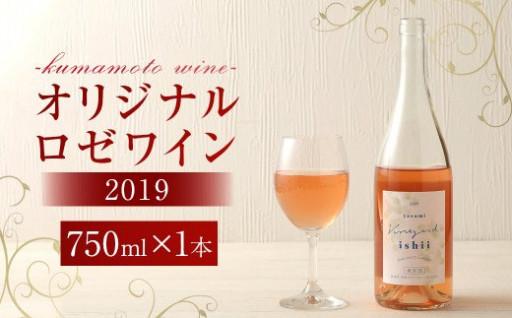 オリジナル ロゼ ワイン (750ml)中辛口