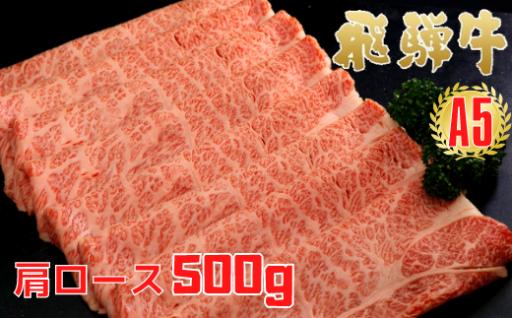 A5飛騨牛すき焼き・しゃぶしゃぶ肩ロース500g