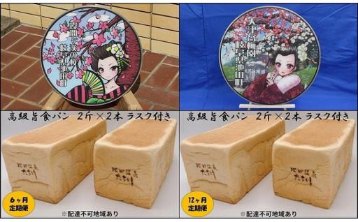 マンホールプレート・高級旨食パン定期便を追加!!