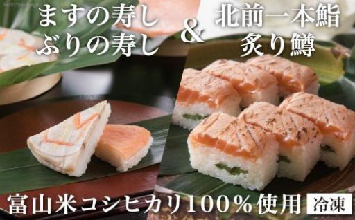 ます&ぶり&北前一本鮨炙り鱒のすし3種セット!
