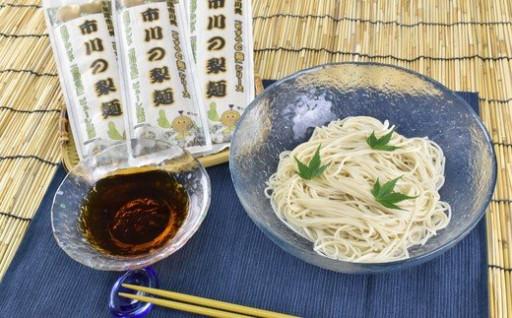「市川のなし」を練り込んだシャリシャリ食感の麺