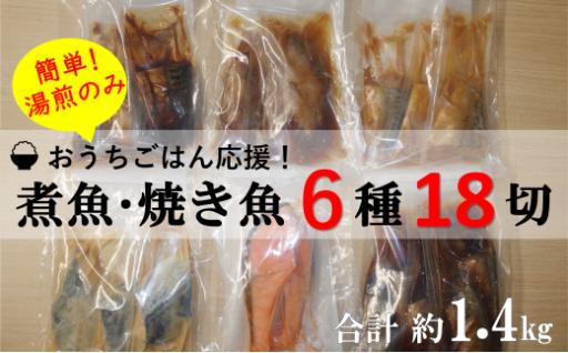 【大満足】「煮魚・焼き魚6種18切セット」