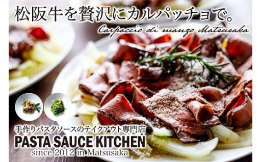 松阪牛をカルパッチョで。サーロイン500g