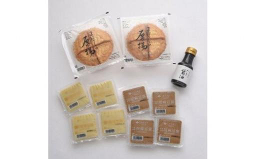 三原豆腐のまぼろしの厚揚げと練り豆腐セット
