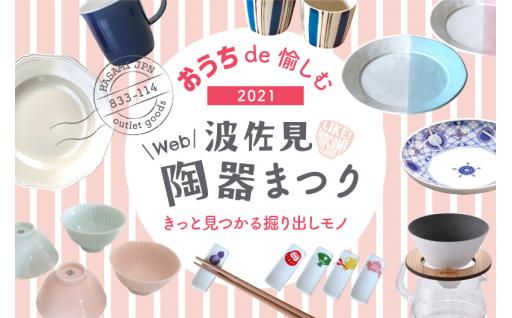 【期間限定開催!!】波佐見Web陶器まつり!