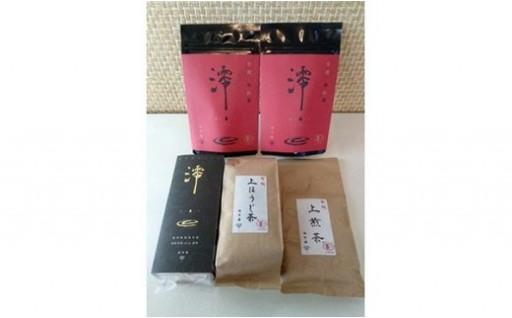 【無農薬・瑞浪産】成瀬さん家のお茶飲み比べセット