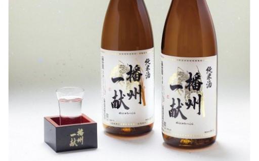 日本酒発祥の地「播州一献純米酒」