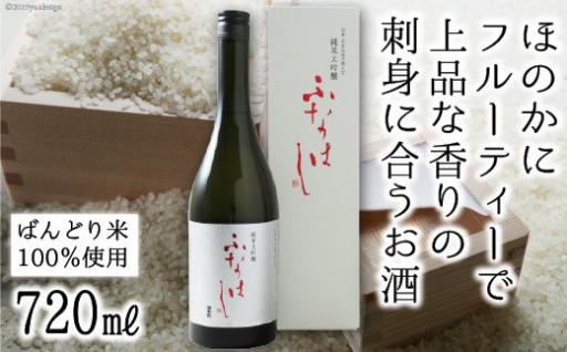 刺身に合う日本酒。日本一小さな村の純米大吟醸酒