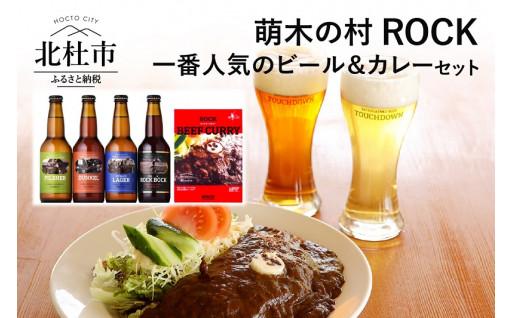 萌木の村ROCK人気セット