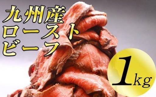 九州産 炭火焼きローストビーフ 1000g