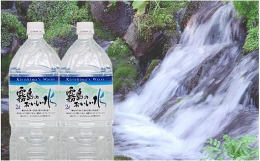 【定期便】霧島山麓のおいしい天然水!