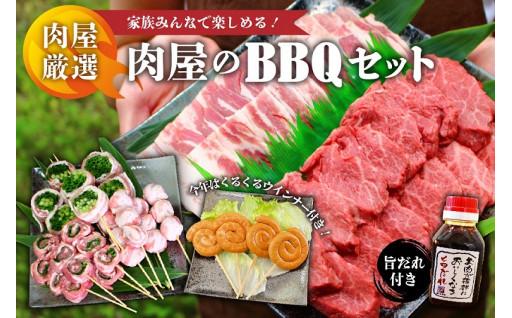 【期間限定】肉屋のこだわりバーベキューセット!