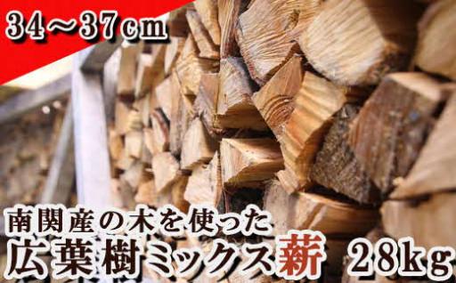 【カシとクヌギ詰合せ】広葉樹ミックス薪 28kg