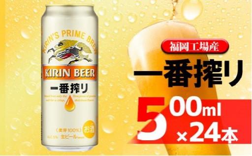【大容量★500ml★】キリン一番搾り24本