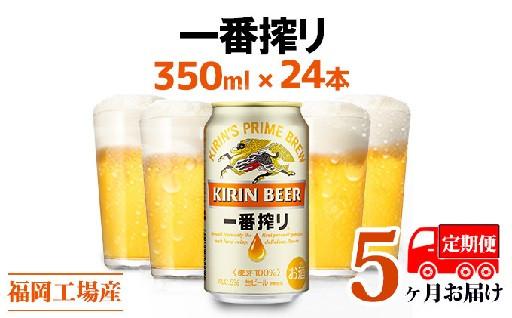 【5回定期便♪】キリン一番搾り350ml×24本