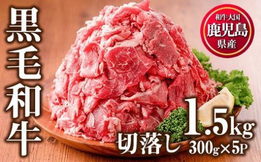 大人気!鹿児島県産黒毛和牛切落し(計1.5kg)