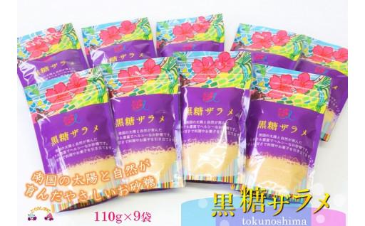 素朴な甘み。黒糖ザラメ9袋(寄附額4,500円)