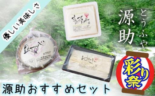 西和賀の大豆と水「とうふや源助」のおすすめセット