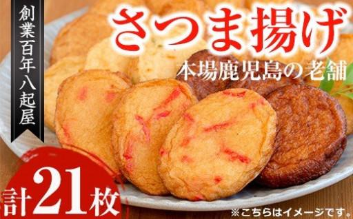 創業百年八起屋のさつま揚げ人気セット(計21枚)