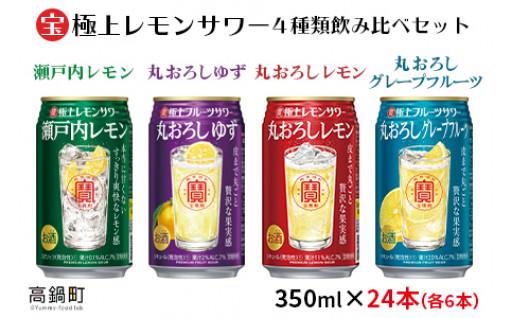 <極上レモンサワー4種類飲み比べ>
