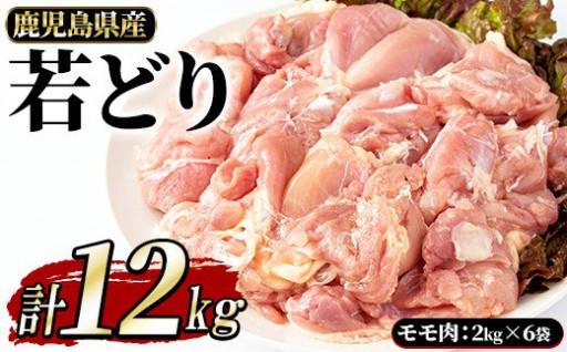 大人気!まつぼっくり・若どりモモ肉12kg