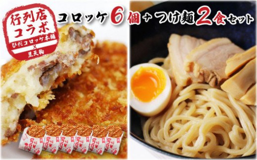 \旅行気分/飛騨牛コロッケ&豆天狗つけ麺セット