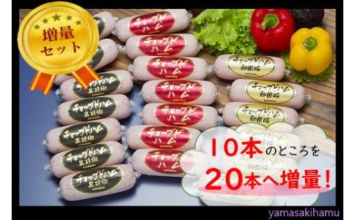 山崎ハム チョップドハム 増量セット(計20本)