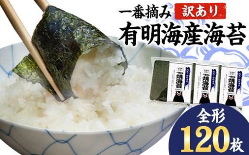 訳あり!有明海産一番摘み海苔120枚!
