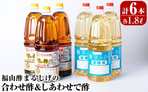 福山酢まるしげの合わせ酢&しあわせで酢(計6本)