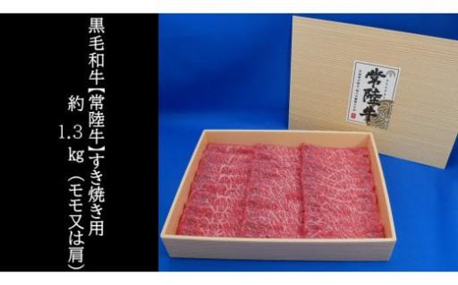 【常陸牛】すき焼き用 約1.3kg(モモ又は肩)