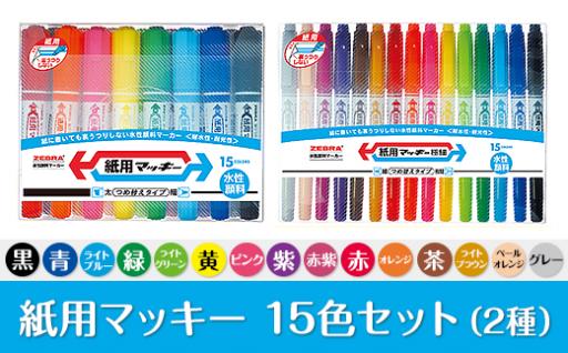 ゼブラ紙用マッキー15色セット(2種)