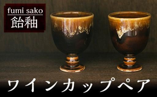 《数量限定》ワインカップのペアセット(2個)