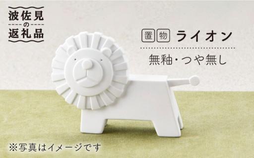 【波佐見焼】まあるいフォルムが可愛い、白磁の動物